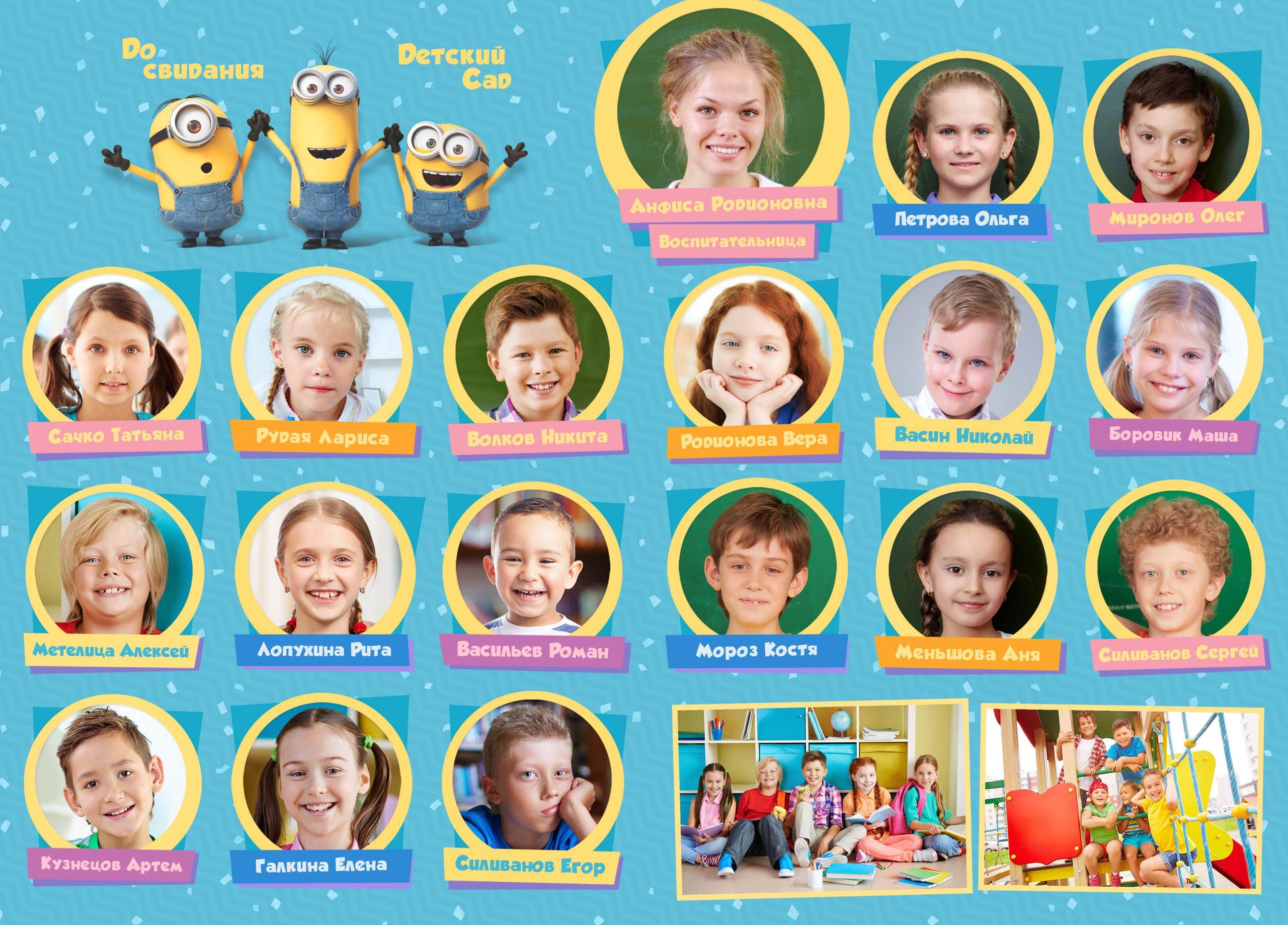 Виньетка для детского сада Севастополь