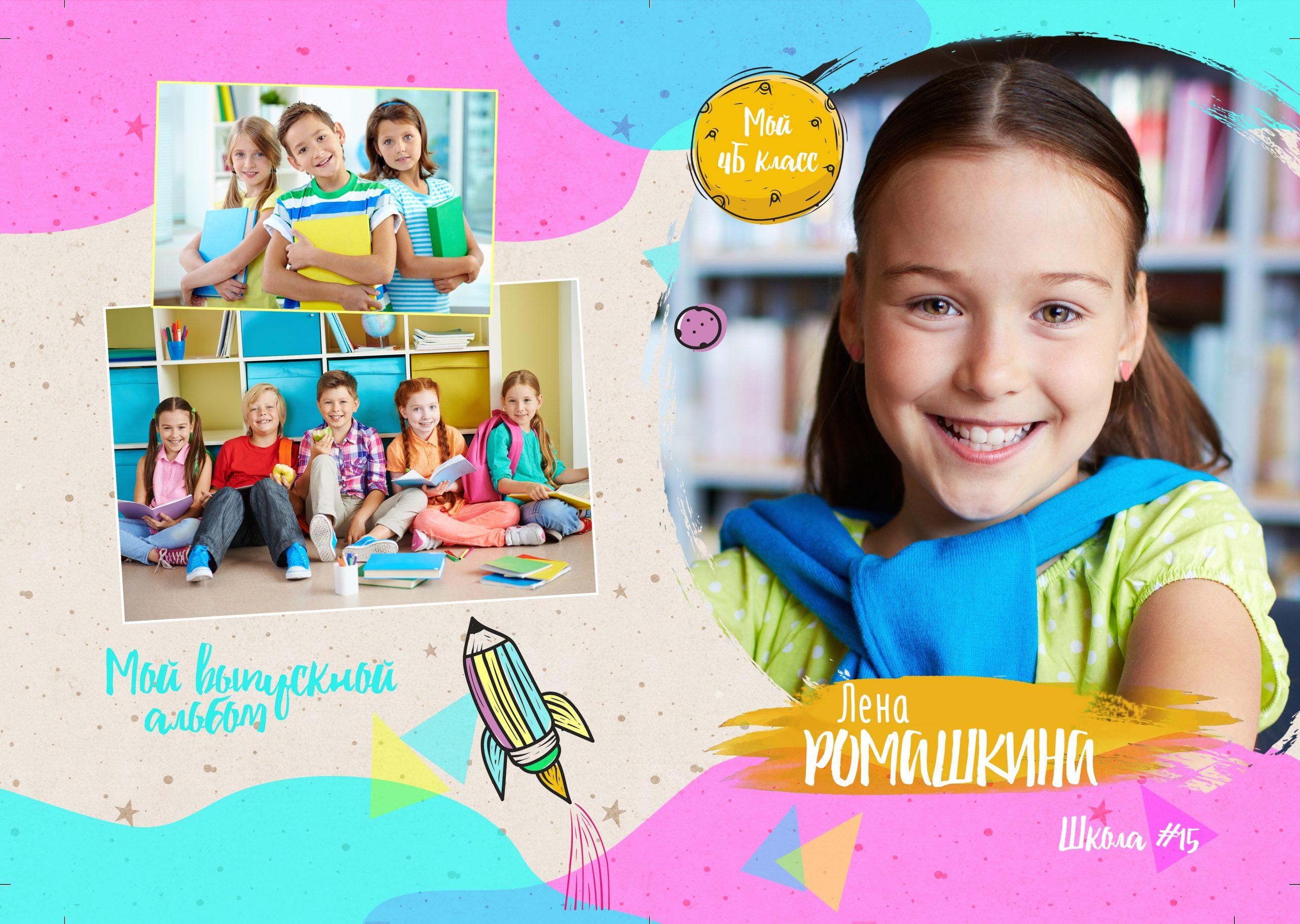 Виньетка детский сад Крым