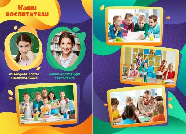 Выпускной альбом для четвёртого класса Севастополь