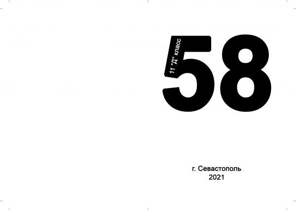 Выпускной альбом лицей