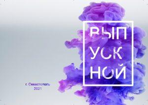 выпускной альбом 11 класс севастополь